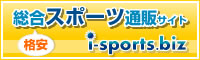 格安総合スポーツ通販サイト